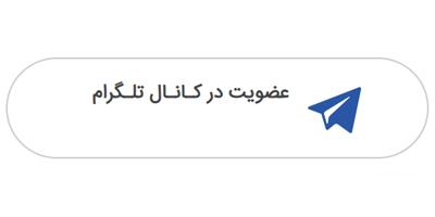 کانال تلگرام شمیم